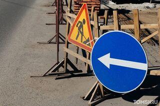 Движение машин на участке по ул. Салтыкова-Щедрина в Томске закроют на четыре дня