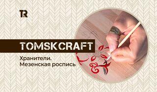 Мезенская роспись помогла томичке найти дзен, реализацию и заниматься благотворительностью. TomskCraft