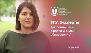 Эксперт ТГУ: как совмещать офлайн- и онлайн-образование?