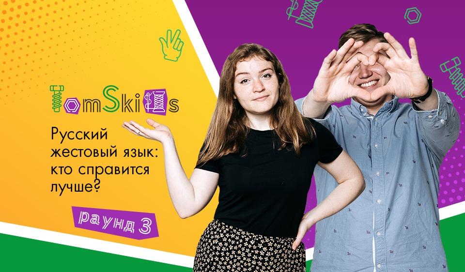 TomSkills, раунд 3: кто круче разговаривает на русском жестовом языке
