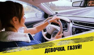 Девочка, газуй! 🚘 Что нужно знать, перед тем как запланировать дальнюю поездку за рулём