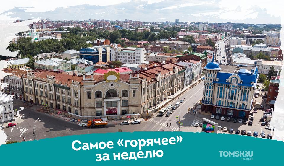 Не пропусти: самые горячие материалы Tomsk.ru за неделю