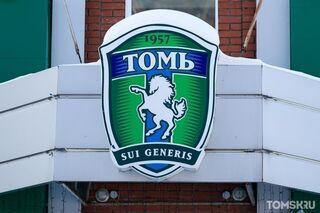 «Томь» дома встретится с «Кубанью» из Краснодара в 13-м туре ФНЛ
