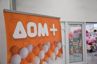 Открылся новый торговый центр «Дом+»