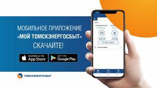 АО «Томскэнергосбыт»: количество оплат за электроэнергию через онлайн-сервисы компании увеличивается