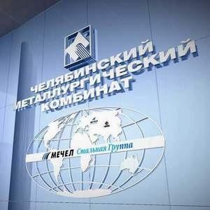 """""""Мечел"""", ведущая российская горнодобывающая и металлургическая компания, сообщает о подписании меморандума о намерениях с одной из крупнейших китайских государственных промышленных корпорацией Minmetals."""