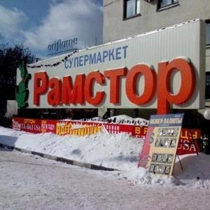 """Турецкая строительная корпорация Enka выставила на продажу 18 принадлежащих ей супермаркетов """"Рамстор"""" в Москве."""