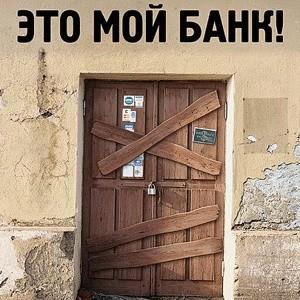 Самые узнаваемые россиякие банки - Сбербанк, Банк Русский стандарт и ВТБ 24. В рейтинге лояльности банк Русский Стандарт ослабляет свои позиции по сравнению с узнаваемостью бренда. А Банк Москвы, напротив, в рейтинге доверия занимает уже 3-е место.
