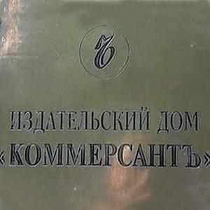 """В газете """"Коммерсант"""" был опубликован материал """"Банки вспомнили старые недобрые времена"""". Суть статьи в том, что российские банки стали возвращаться к вексельным схемам, существовавшим во время кризиса 1998 года. Росэнергобанк не согласен с позицией автора."""