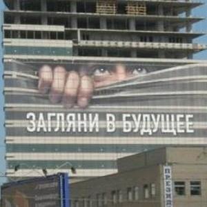 """MIRAX GROUP не планирует останавливать строительство делового комплекса """"Федерация"""" на территории """"Москва-Сити"""" и не испытывает проблем с финансированием проекта."""