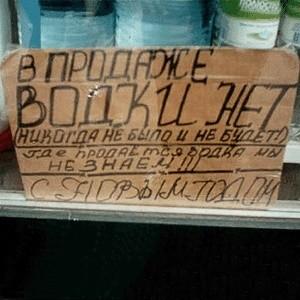 Госалкогольинспекция республики Татарстан приостановила прием заявок на сертификацию водки, ввозимой из других регионов России.
