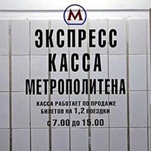 Перевозки в московском метрополитене за последние несколько месяцев сократились на 200 тысяч человек.