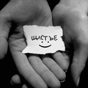 Более половины населения земного шара принимают жизнь такой, какая она есть, а подавляющее большинство людей по всему миру чувствуют себя счастливыми. Самыми счастливыми считают себя африканцы, а россияне и восточные европейцы чаще всего чувствуют себя несчастными.