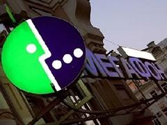 """""""МегаФон"""" получил в залог 51% розничной сети """"Цифроград"""" в качестве обеспечения по маркетинговому соглашению стоимостью более 250 млн руб."""