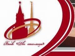 """6 мая 2009 года Комитет банковского надзора ЦБ РФ принял решение о предоставлении лицензии на привлечение во вклады денежных средств физических лиц в рублях и иностранной валюте ООО КБ """"Две столицы""""."""