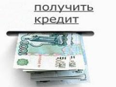 """Несмотря на экономический кризис число россиян, которые хотят получить кредит и нуждаются в нем остается высоким. В ходе исследования, которое было проведено компанией Profi Online Research """"нуждающихся"""" оказалось 77%."""