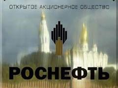 """""""Роснефть"""" намерена вчетверо увеличить добычу газа к 2020 году. Компания рассчитывает, что через 11 лет производство газа составит 55 млрд куб. м."""