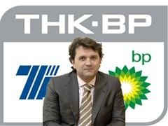 BP наконец назвала имя российского бизнесмена, который может возглавить ТНК-BP. Компания надеется, что эта кандидатура положит конец спорам вокруг менеджмента нефтяного СП.