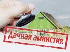 """На рассмотрение Госдуме был внесен законопроект, который предлагает продлить """"дачную амнистию"""" до 1 марта 2015 года."""