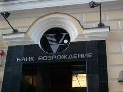 """Банк """"Возрождение"""" (VZRZ) сегодня опубликовал отчетность по МСФО за первый квартал 2009 года."""