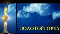 """Названы лауреаты кинематографической премии """"Золотой орел"""""""