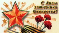 Защитников Отечества – с 23 февраля!