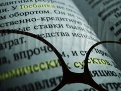 Всю предыдущую сессию российские индексы корректировались после мощного роста последних дней.
